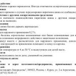 Аэрозоль Цинокап инструкция по применению 2