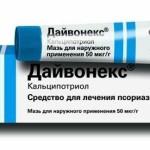 Дайвонекс отзывы при псориазе