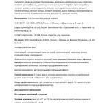 Крем Псорилом инструкция по применению