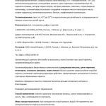 Салициловый шампунь Псорилом инструкция по применению
