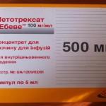 Уколы Метотрексат-Эбеве при псориазе