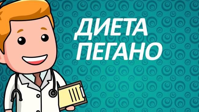 Диета при псориазе для лечения и профилактики