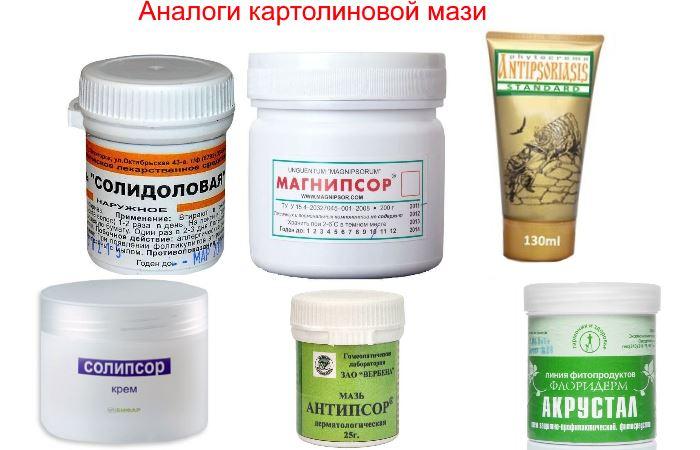 Мазь Антипсор