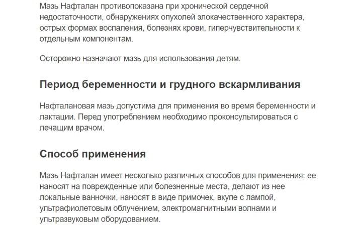 Крема и мази от псориаза. Купить в Минске. - 2 страница